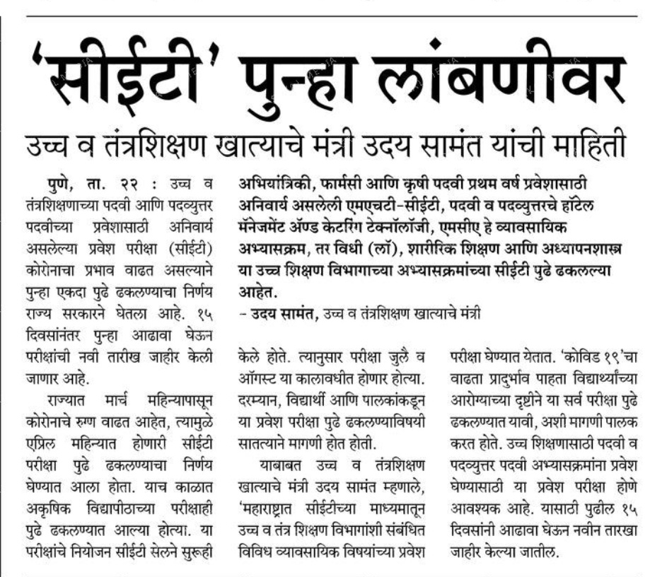 NCER college News in Newspaper.